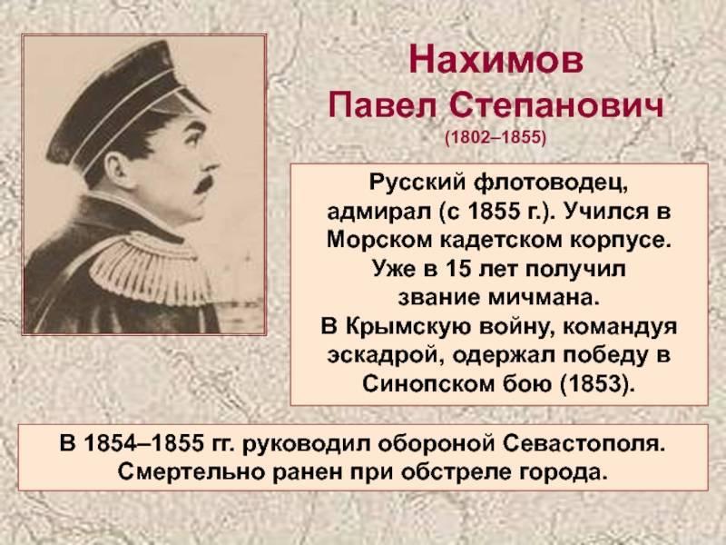 Павел степанович нахимов википедия