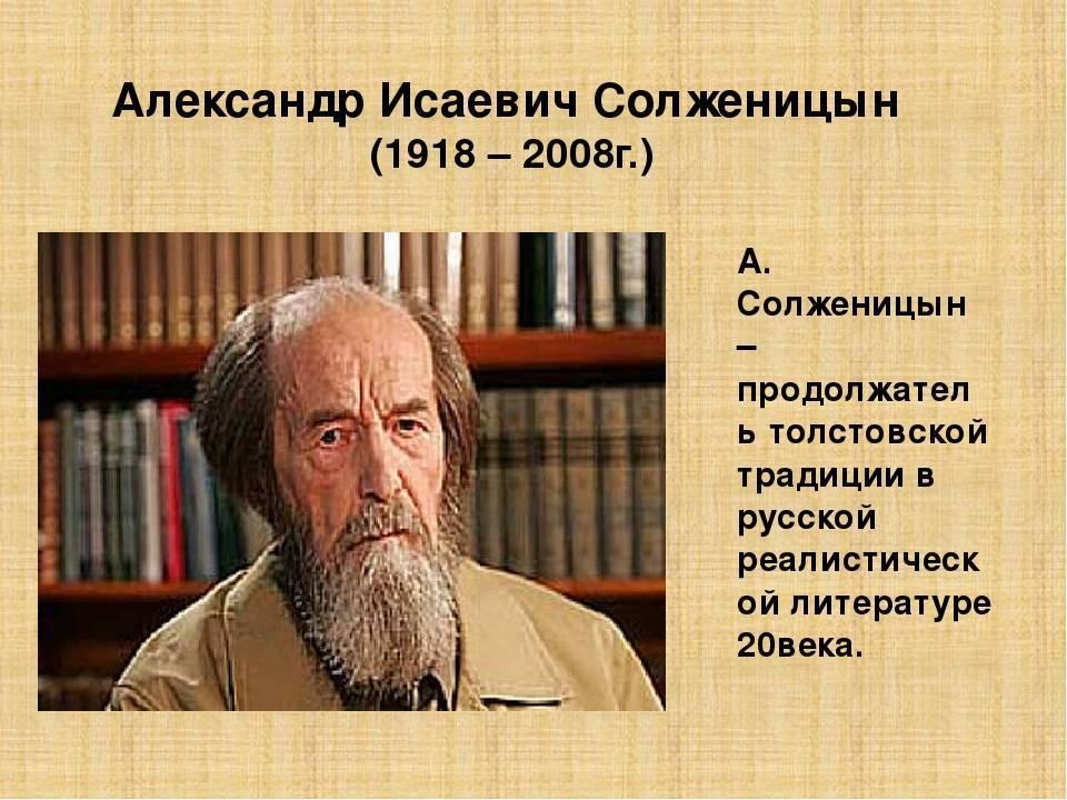 Биография александра солженицына: интересные факты и кратко о жизни и творчестве писателя