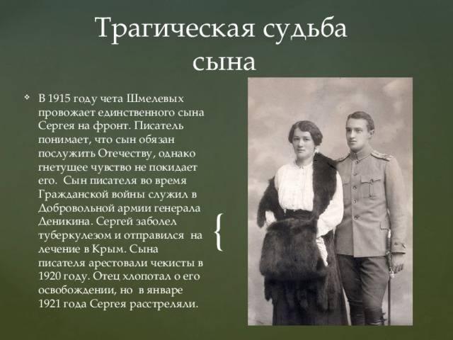 Иван шмелев: где оно, счастье наше?   православие и мир
