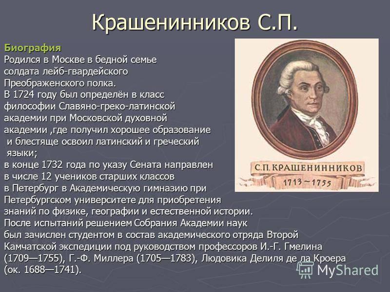 Биография Степана Крашенинникова