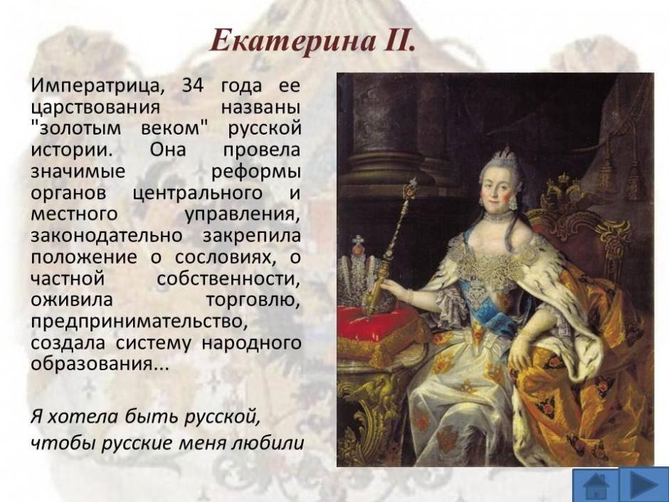 Что екатерина ii сделала для россии: заслуги перед отечеством