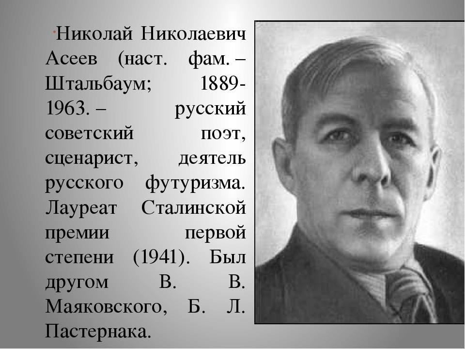 Николай асеев биография, творчество