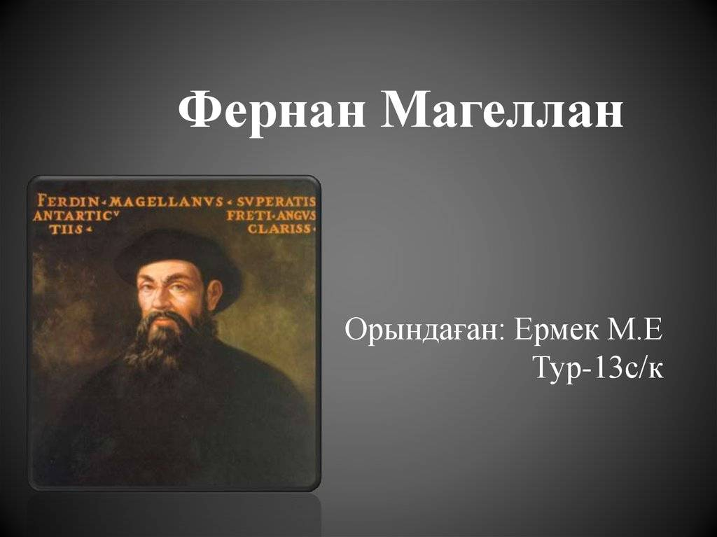 Фернан магеллан: кто такой - биография мореплавателя, годы жизни географа и путешественника - портал perstni.com
