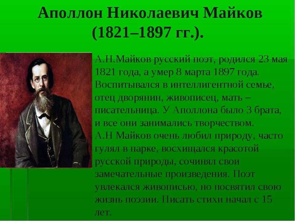 Биография Аполлона Майкова