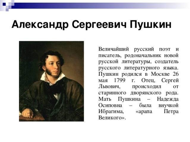 Пушкин александр сергеевич - биография, новости, фото, дата рождения, пресс-досье. персоналии глобалмск.ру.