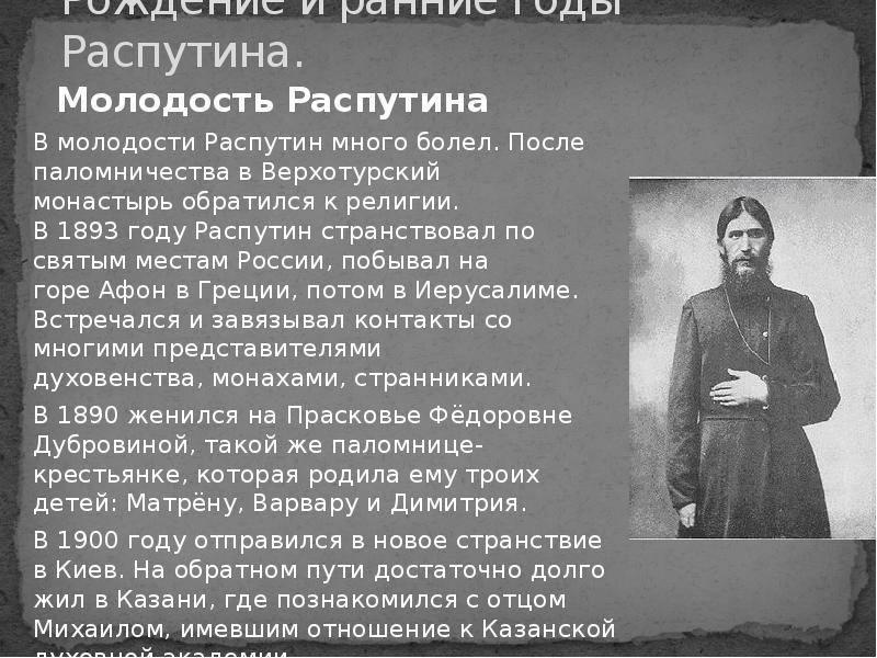 Григорий распутин: биография, интересные факты