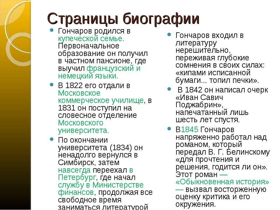 Гончаров, иван александрович — википедия. что такое гончаров, иван александрович