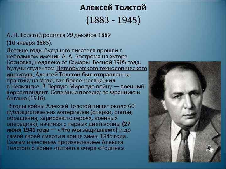 Толстой, алексей николаевич — википедия. что такое толстой, алексей николаевич