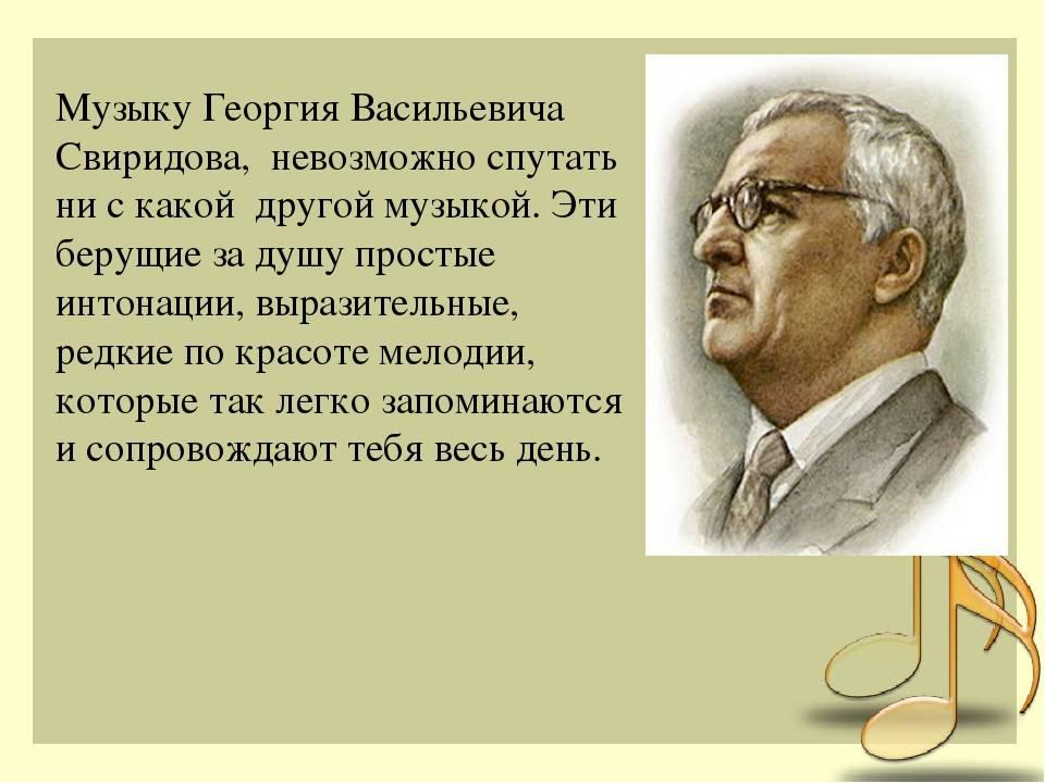 Творчество композитора г.в. свиридова. часть 1 - литература, искусство  - статьи - клин православный
