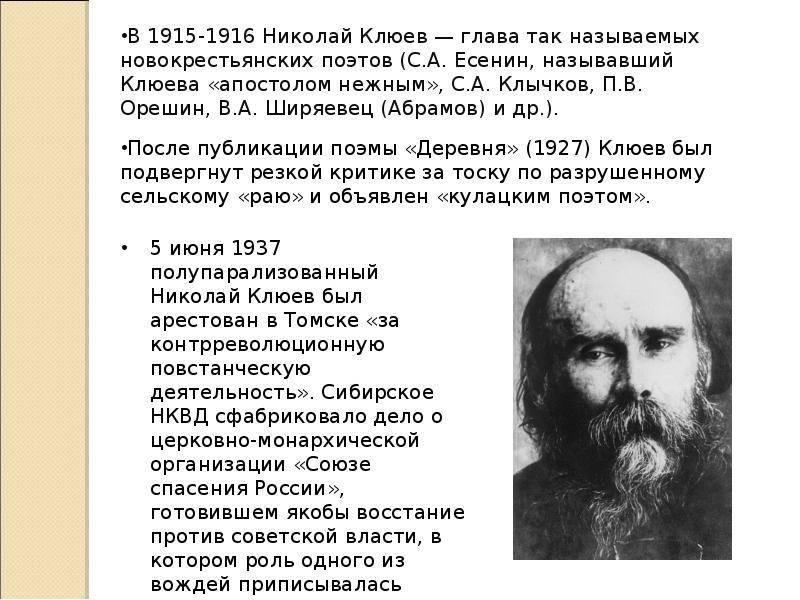 Клюев, николай алексеевич (поэт) - вики