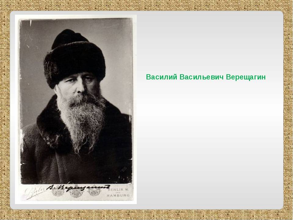 Верещагин, василий васильевич википедия