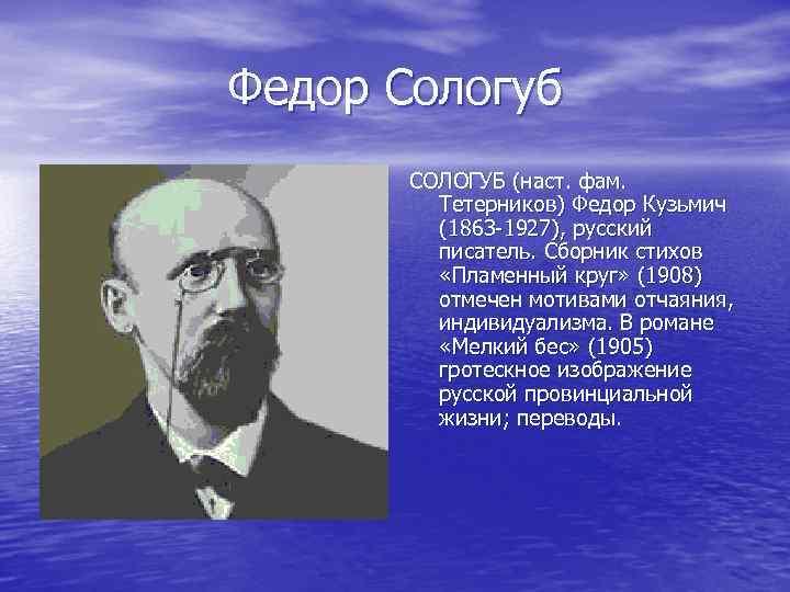 Федор сологуб - биография