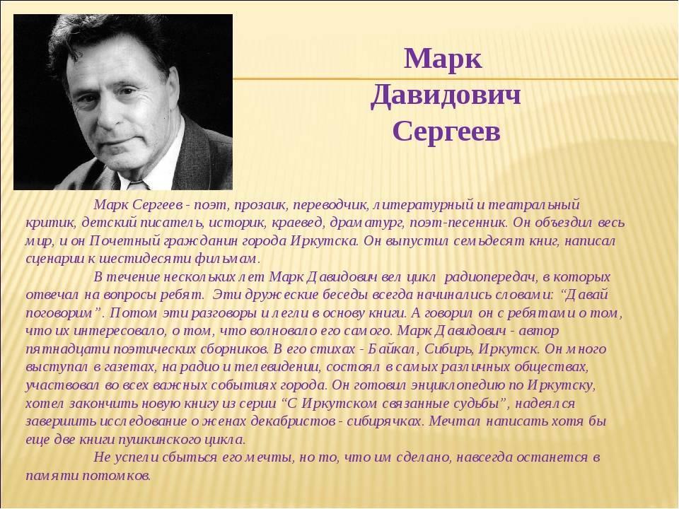 Биография и дата рождения антона сергеева, его личная жизнь и творчество