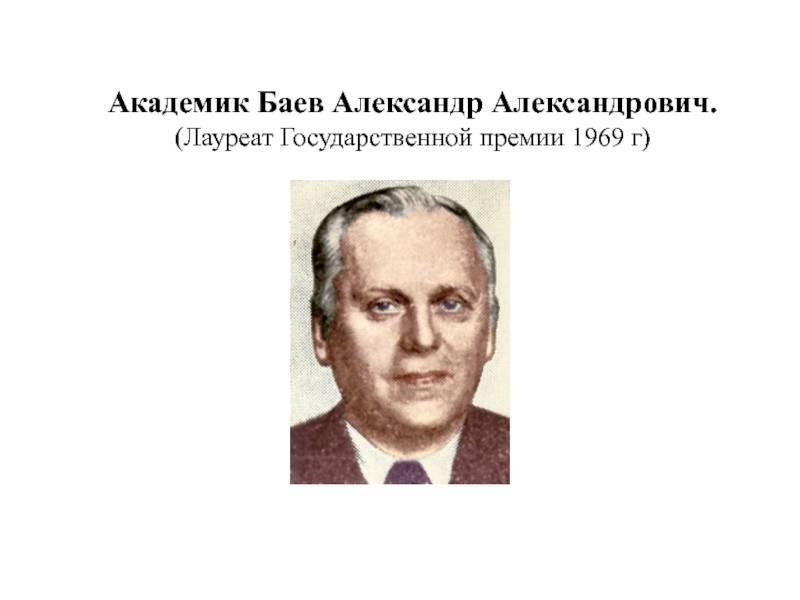 Баев, александр александрович биография, молодые годы, первое заключение