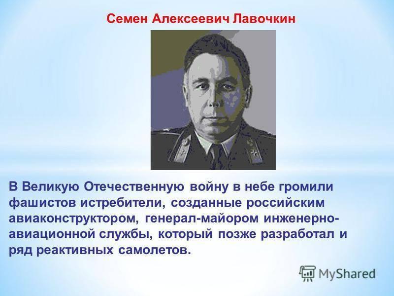 Лавочкин, семён алексеевич — википедия