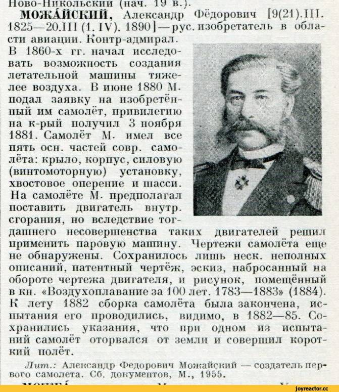 Можайский, александр фёдорович википедия