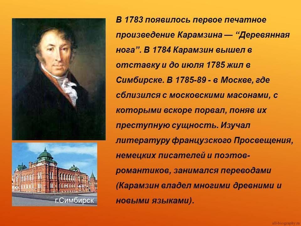 Краткая биография карамзина – творчество поэта и историка николая михайловича, самое главное > 6 пчел