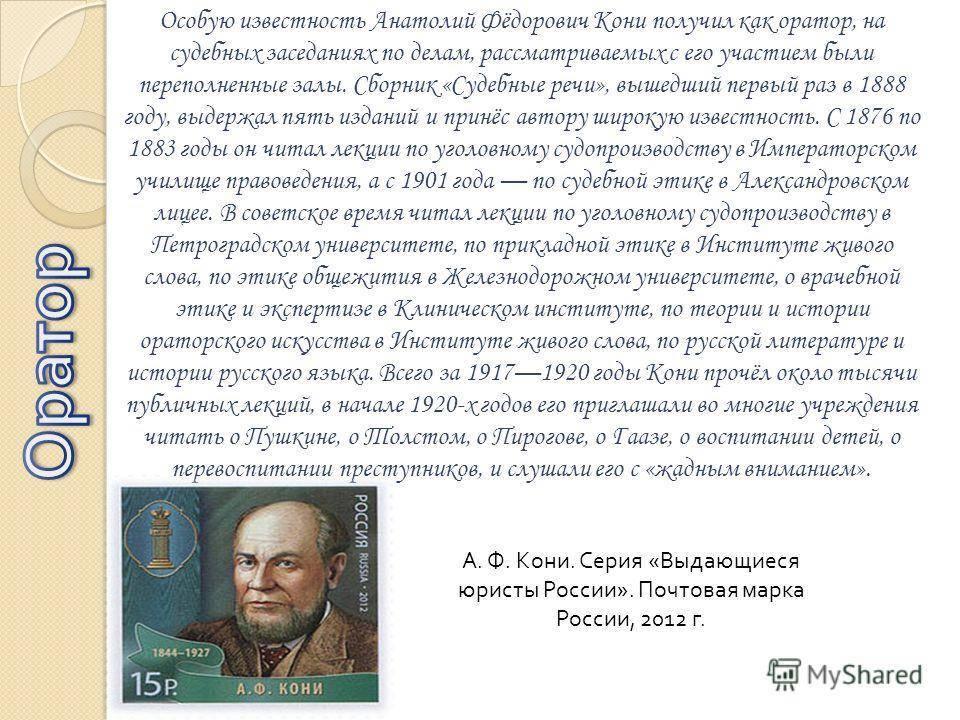 170 лет со дня рождения анатолия фёдоровича кони