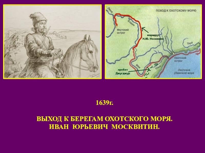 Иван москвитин: путь к охотскому морю. путешественники