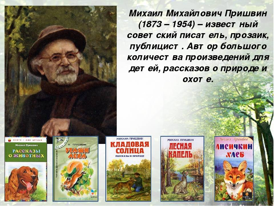 Михаил михайлович пришвин: биография писателя