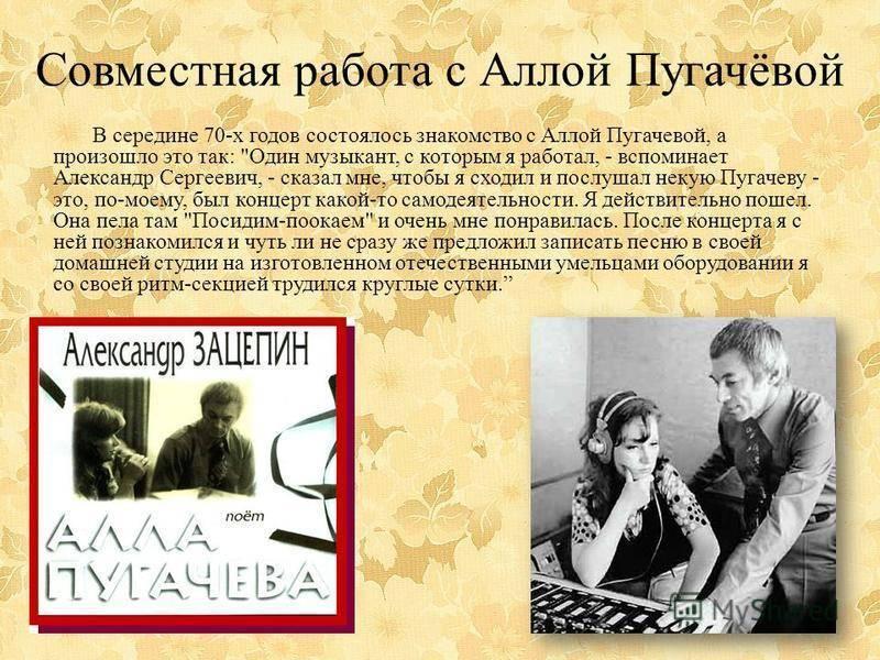 Зацепин александр сергеевич википедия