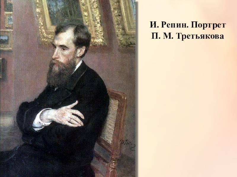 Павел третьяков — биография, личная жизнь, меценат, галерея