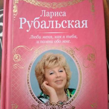 Лариса рубальская википедия