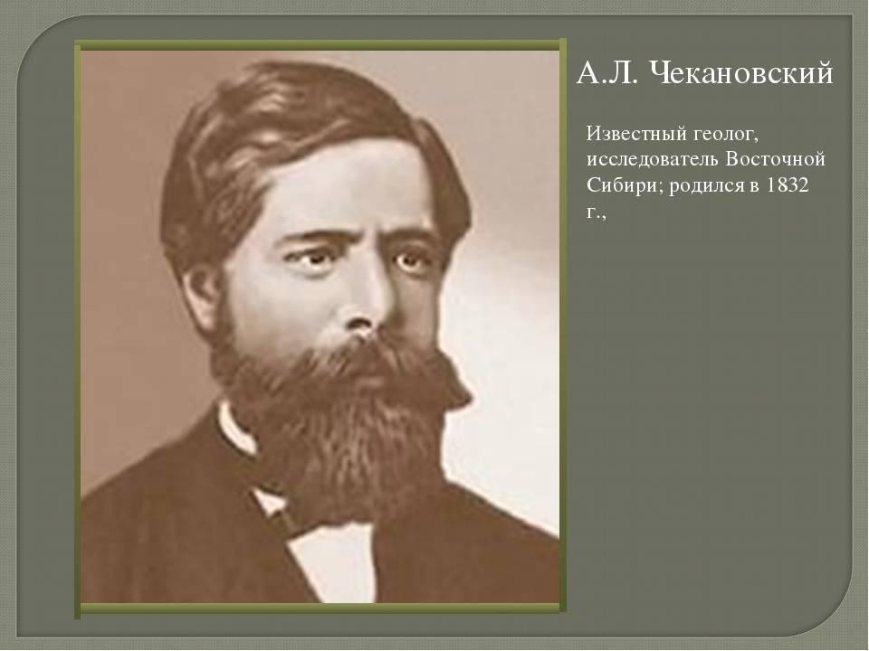 Биография Александра Чекановского