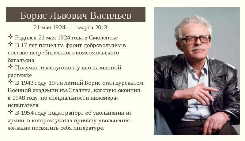 Борис васильев — интересные факты из жизни и биографии