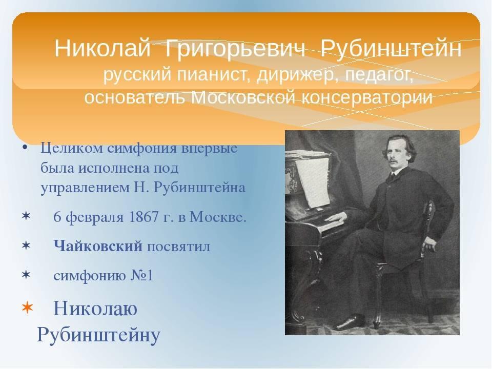 Рубинштейн, антон григорьевич — википедия. что такое рубинштейн, антон григорьевич