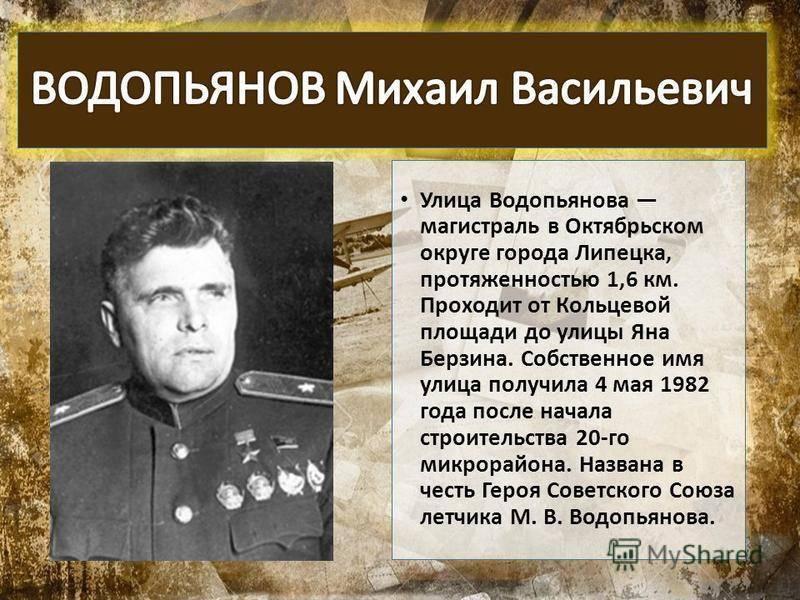 Водопьянов, михаил васильевич - вики