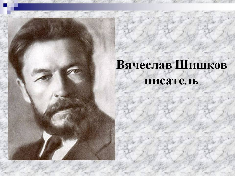 Вячеслав шишков: биография, творчество, карьера, личная жизнь
