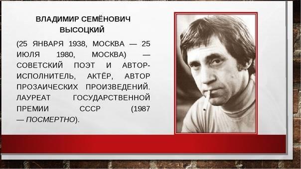 Краткая биография высоцкого владимира семеновича – личная жизнь и интересные факты