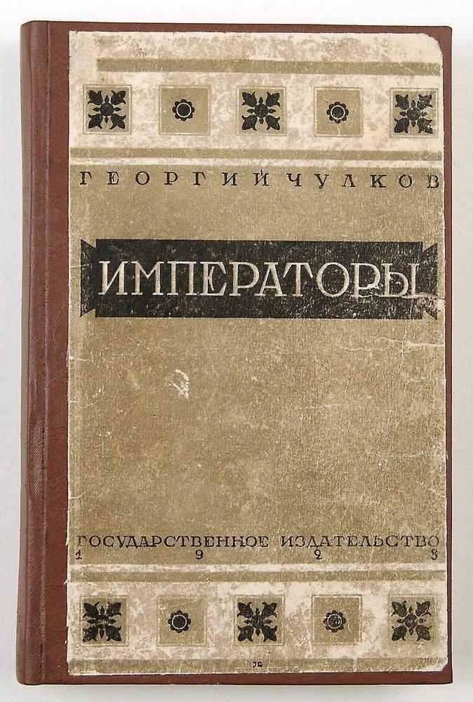 Чулков, георгий иванович