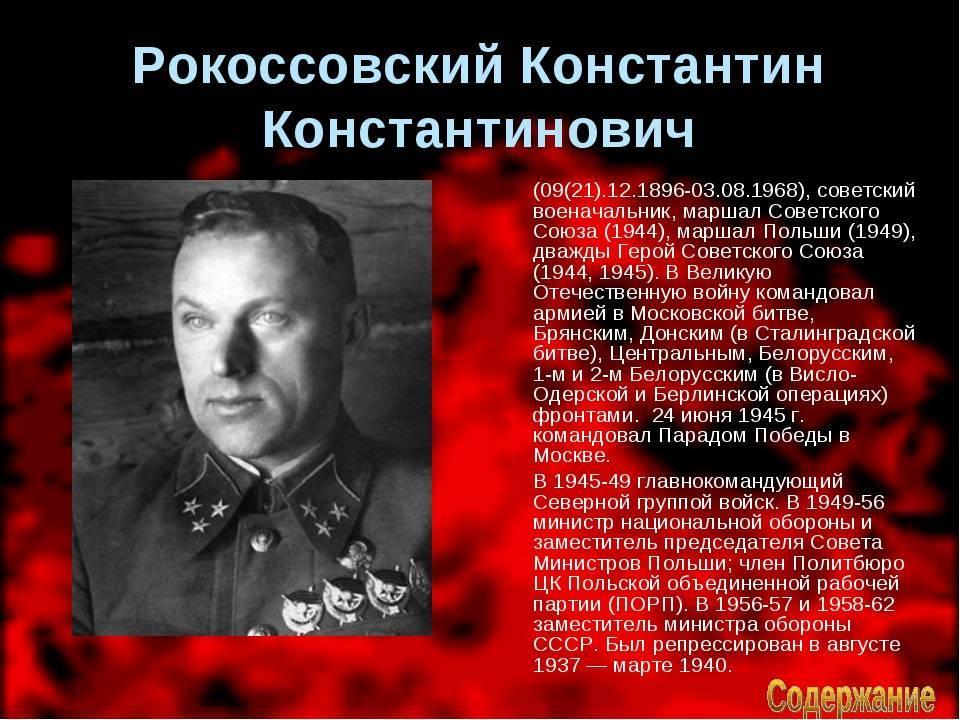Рокоссовский: биография, личная жизнь, семья и дети, военная карьера, боевые заслуги, фото