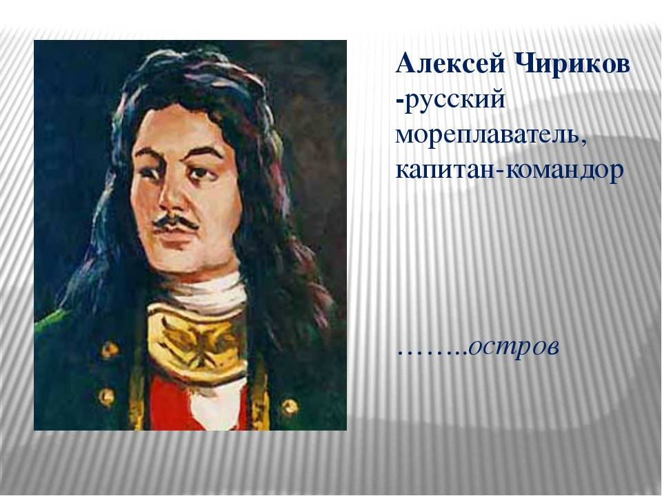 Алексей ильич чириков биография, жизнеописание, память, публикации