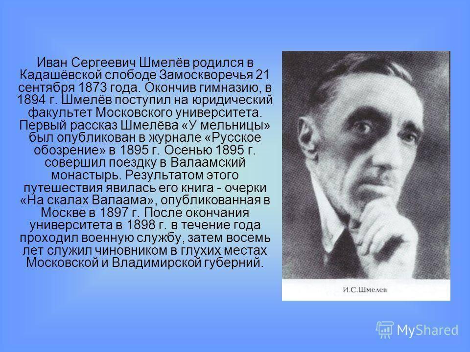 Иван сергеевич шмелев — краткая биография | краткие биографии