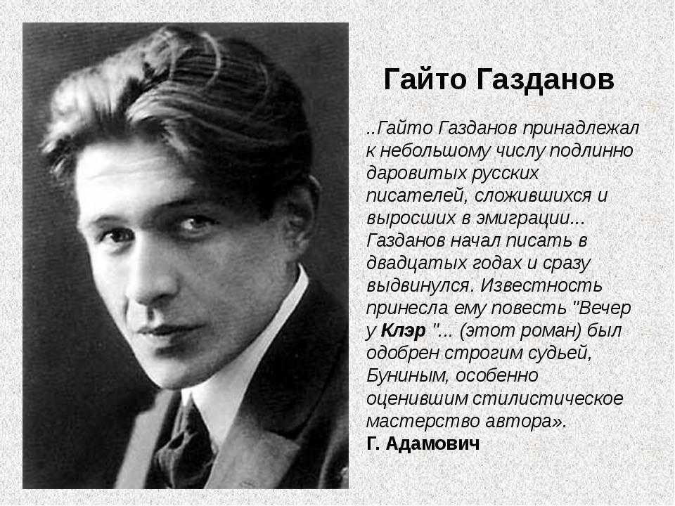 Георгий иванович газданов википедия