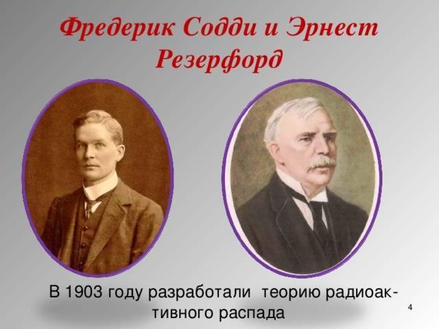 Фредерик содди википедия