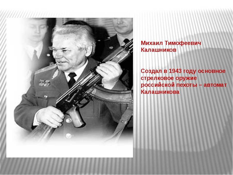 Калашников михаил тимофеевич: биография, семья, изобретения, интересные факты - nacion.ru