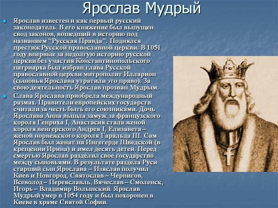 Правление князя ярослава мудрого - 1019-1054 годы - кратко