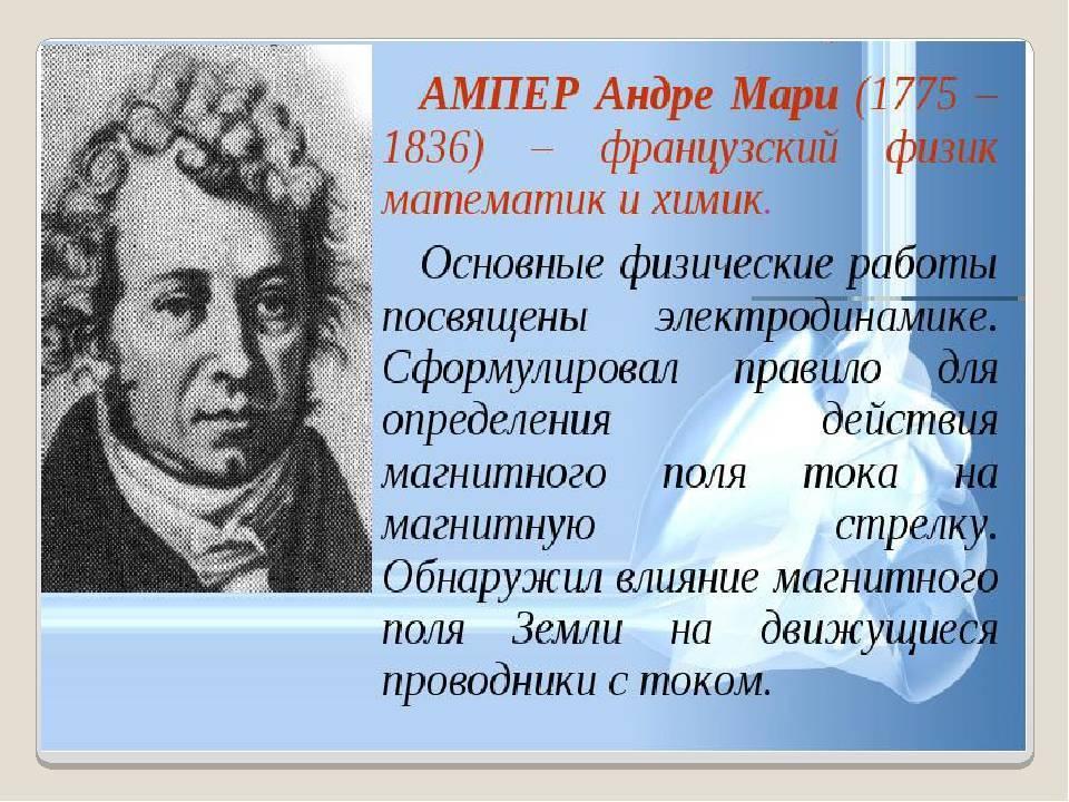 Андре ампер - биография, информация, личная жизнь