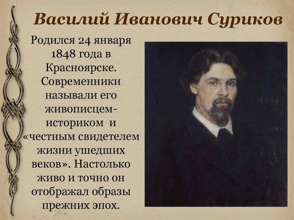 В.с. кеменов. «василий иванович суриков» :: «василий иванович суриков»