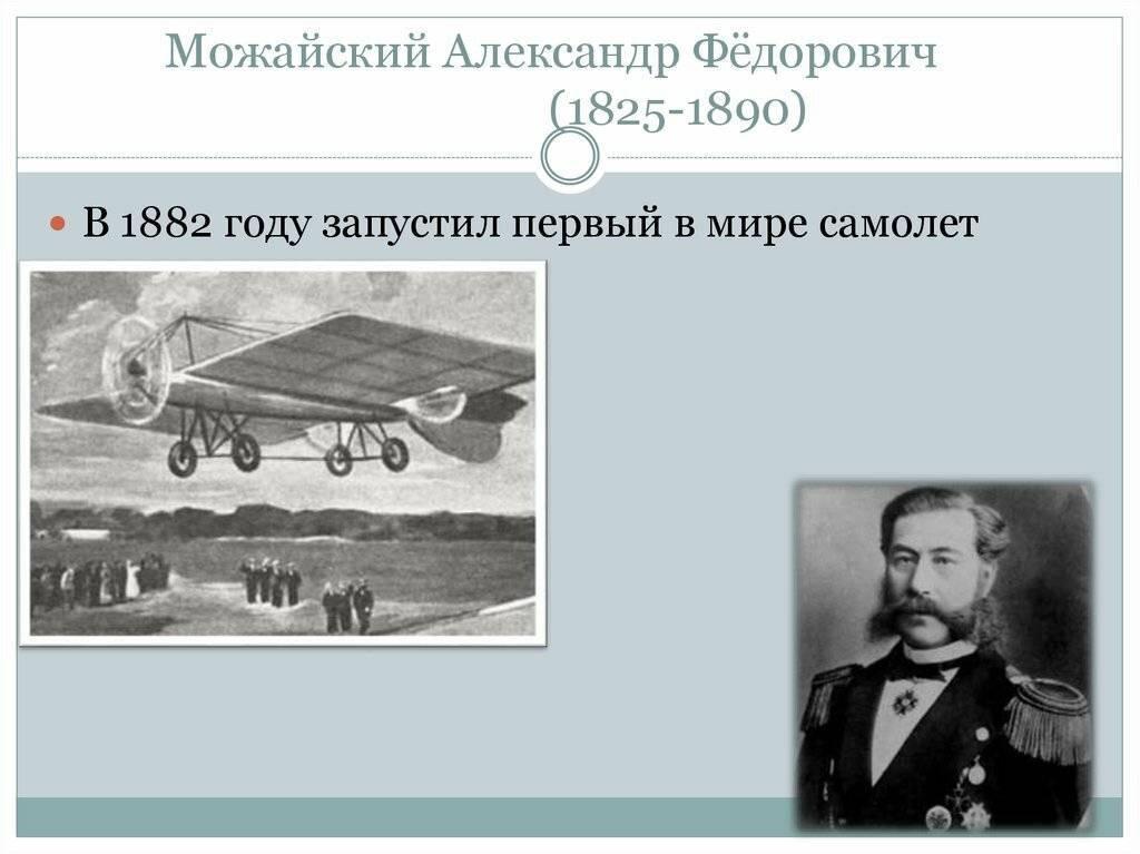 Можайский александр федорович: биография, достижения и интересные факты