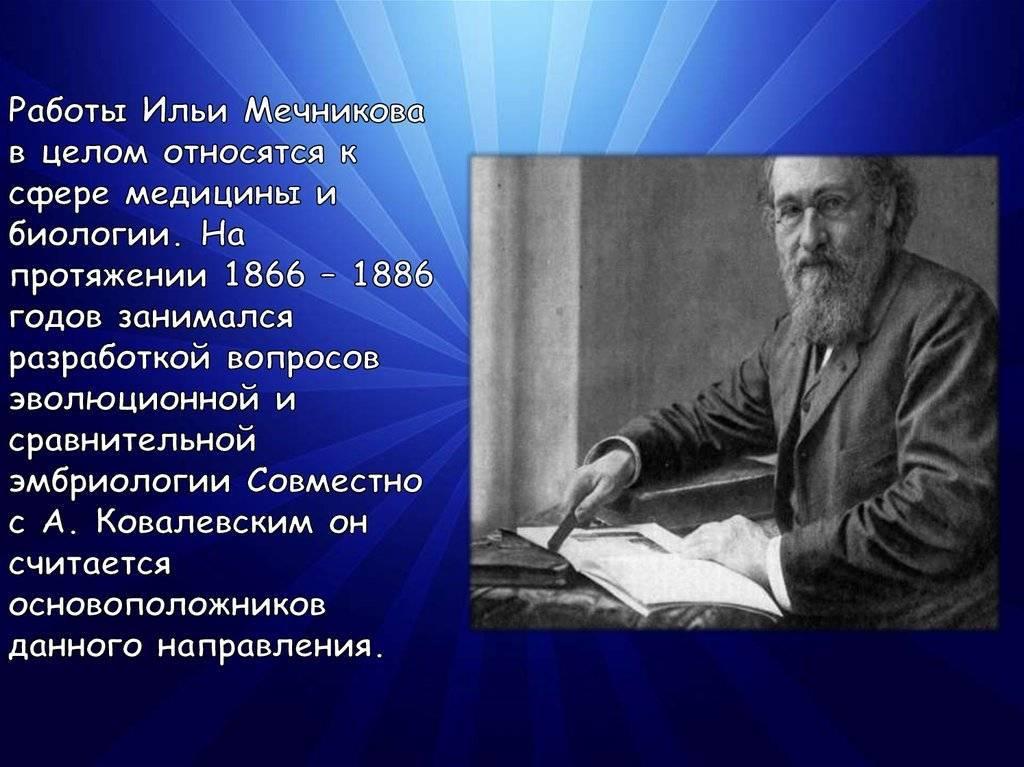 Биография Ильи Мечникова