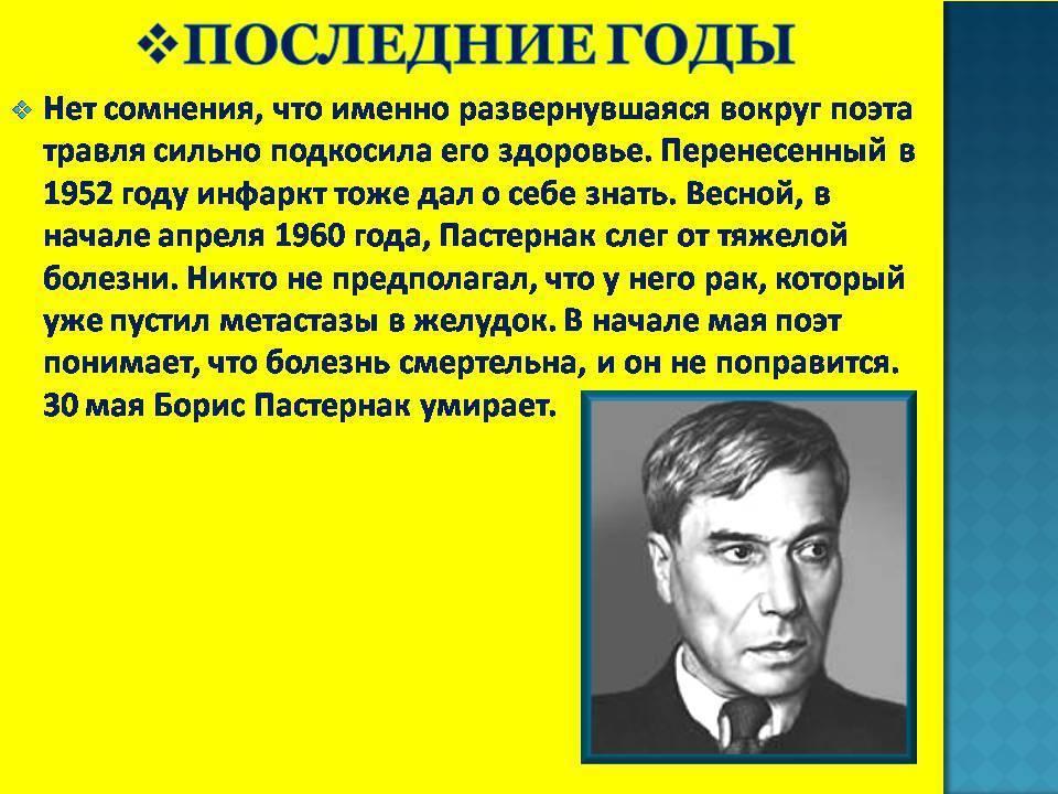 Краткая биография пастернака бориса леонидовича интересное о творчестве писателя