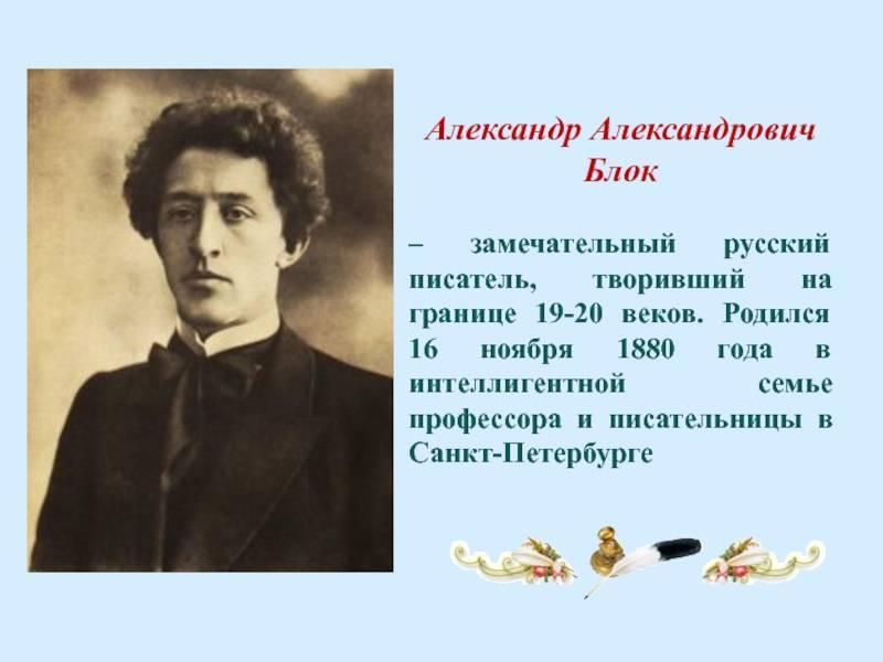 Стихи александра блока — читать стихотворения на портале поэта