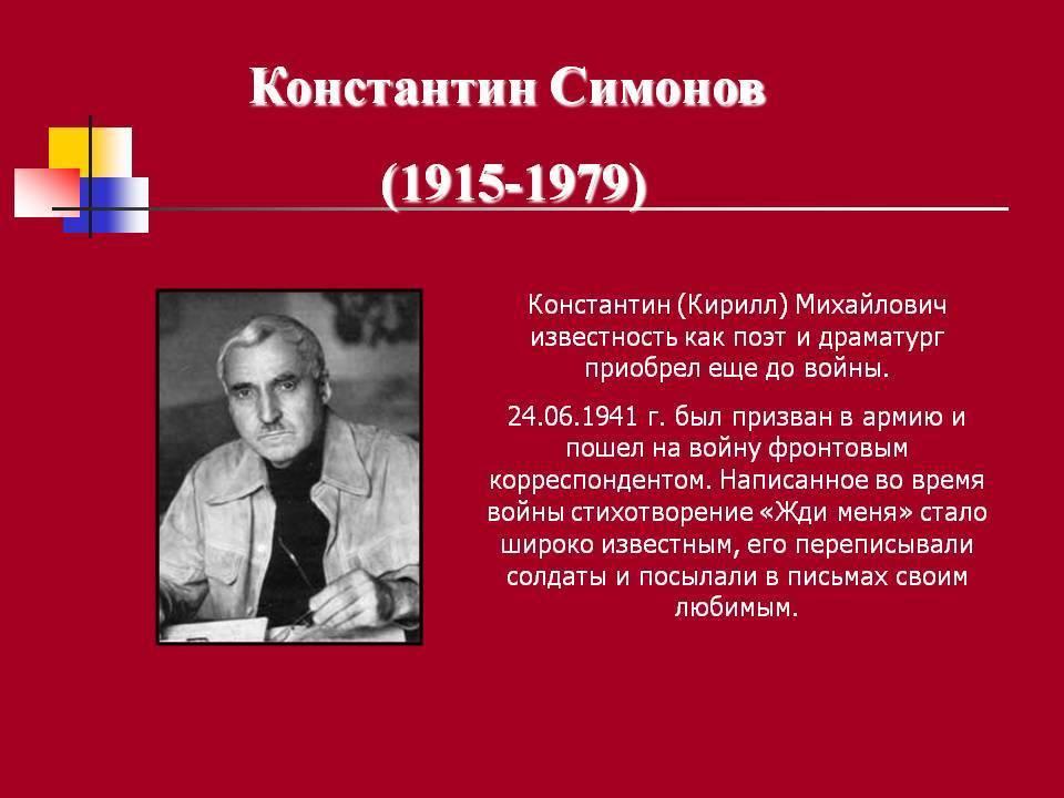 Константин симонов — биография, фото, личная жизнь, жёны и дети поэта