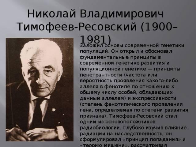 Н.в. тимофеев-ресовский. к истокам рода