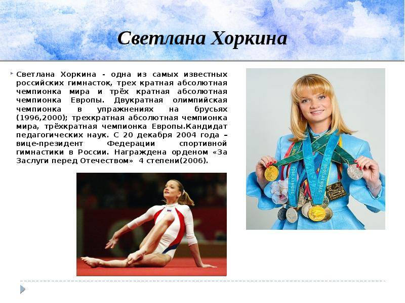 Светлана хоркина личная жизнь и биография